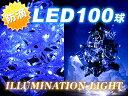【即納可】LE004 LEDストレートイルミネーションライト(青100球) 連結可■クリスマス、パーティ◆LED【防滴 連結可 高輝度 在庫一掃 節電】【smtb-F】【YDKG-f】