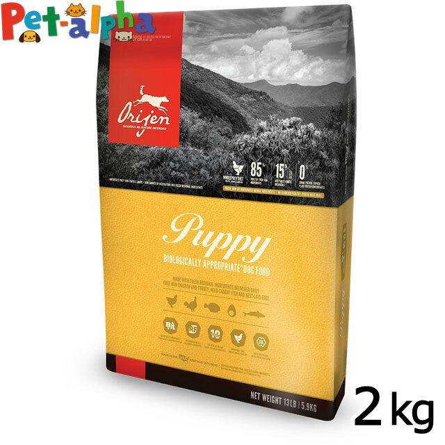 オリジン パピー 2kg(食事 いぬ 穀物不使用 グレインフリー 子犬 幼犬 仔犬 ドライフード ドックフード ペット 犬 フード ドッグフード ドライ ドッグフード)