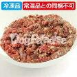 (冷凍品)ブリタニア エゾ鹿ミンチ オーガンスミックス 1kg (冷凍品以外との同梱不可)