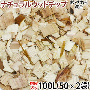 ナチュラルウッドチップ 100L(50L×2袋)(杉 さわら混合 樹皮入り)(メーカー直送/他商品との同梱不可・代金引換不可・当日発送不可)(佐川急便でお届け)