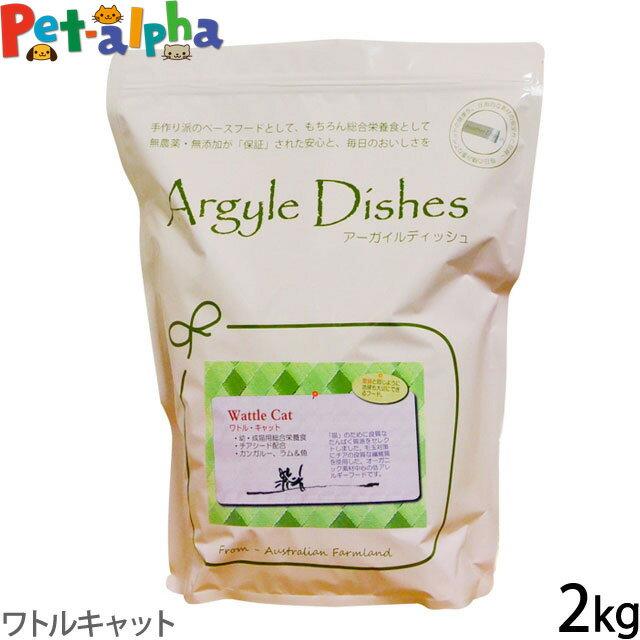 アーガイルディッシュワトルキャット2kg賞味期限2019年5月31日以降(キャットフードペット猫用品