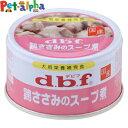 【クーポン配布中】デビフ dbf 鶏ささみのスープ煮 85g(缶詰/ドッグフード)