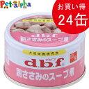 【クーポン配布中】デビフ dbf 鶏ささみのスープ煮 85g×24(缶詰/ドッグフード)