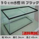 【送料無料】 90cm水槽 M ブラック (90X36X45...