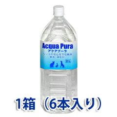 Acqua Pura★アクアプーラ あくあぷーら