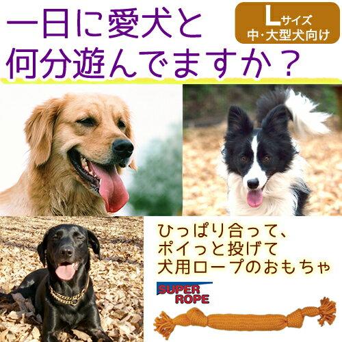 犬おもちゃスーパーロープLサイズ(犬用品いぬペットペットグッズペット用品ドッグトイオモチャ玩具ロープ