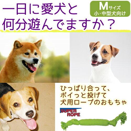 犬おもちゃスーパーロープMサイズ(犬用品いぬペットペットグッズペット用品ドッグトイオモチャ玩具ロープ