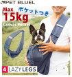 【送料無料】4LazyLegs キャンバスポケット- Canvas Pocket【犬 スリング だっこ 抱っこ紐 キャリーバッグ キャリーバック】【楽天BOX受取対象商品】【コンビニ受取対応商品】