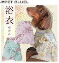 犬 着物 浴衣 夏用 服 ドッグウェア ドッグウエア 犬用 春夏和装 小型犬用花柄浴衣 TOFFEE