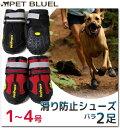 【犬用 靴】【犬の靴】【犬用靴】【犬用シューズ】【ドッグシューズ】【PomPreece】バラ2足(1?4号)滑り防止 防水シューズ