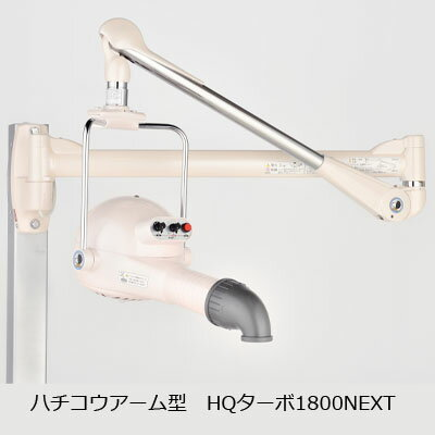 【ハチコウ】アーム型壁付け ドライヤーHQターボ1800NEXT【パールピンク】