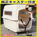 日本で当社だけバリケンネルキャスター