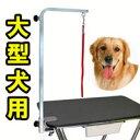 【送料無料】ハチコウ トリミング万力式 アーム棒L 大型犬用