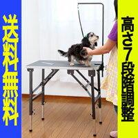 【7段階高さ調整トリミングテーブル再入荷】送料無料★トリミングテーブル Bee T-22『…...:pet-dougu:10003332
