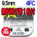 無料替刃研ぎ券付【アンディス正規品】Andis UltraEdge Blade 4FC 替刃 9.5mm オースターA5互換