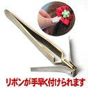 Wan Touch Ribbon ワンタッチリボン【簡単ペットリボン付け】
