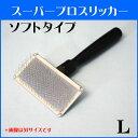 【ロングティー】キンペックス スーパープロ スリッカー ブラシ L