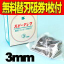 スピーディク 替え刃 3mm 「バリカン 替え刃」 【無料研ぎ券1枚付】 スピーディック