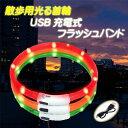 散歩用光るLED首輪 フラッシュバンド USB充電式