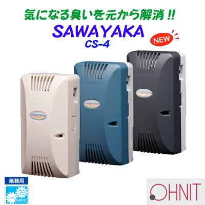 爽やかイオンプラス SAWAYAKA CS4