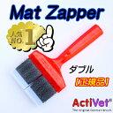 【正規品】マットザッパー ダブル 中大型犬 Activet Mat Zapper Red Emergency Brushe double