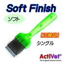 【正規品】ソフトフィニッシュブラシ シングル 小型犬 ActiVet Finish Brushes Green Soft Single
