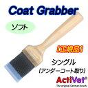 【正規品】ソフトコートグラバー シングル 小型犬 Activet Gold Supersoft Coat Grabber Single