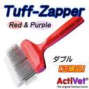 【正規品】タフザッパー デュオブラシ ダブル 中大型犬 Activet DUO Purple Red TuffZapper Double