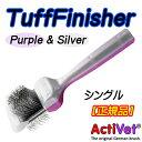 【正規品】タフフィニッシュ デュオブラシ シングル 小型犬 Activet DUO Purple Silver TuffFinish Single