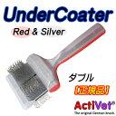 【正規品】アンダーコーター デュオブラシ ダブル 中大型犬 Activet DUO Red Silver UnderCoater Double