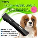【新発売】ペット用バリカン スライヴ 2100 小型クリッパー