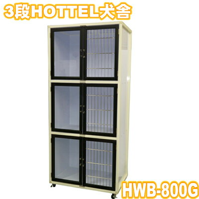 【左扉強化ガラス】 3段HOTEL犬舎 ブラック扉 HWB800G