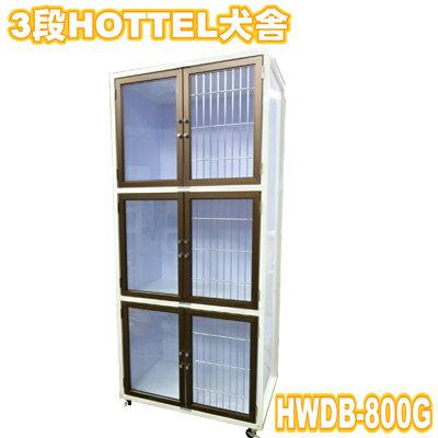 【左扉強化ガラス】 3段HOTEL犬舎 ブラウン扉 HWDB800G