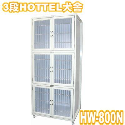 3段HOTEL犬舎 ホワイト扉 HW800N