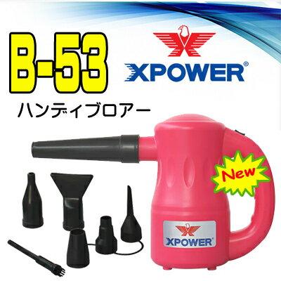 【軽い、小さい、大風量】X-POWER B-53 ハンディ ペットブロアー