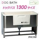 【ドッグバス】 Dog Bath 1300 サイズ ドア付 スノコ付き 小型犬から大型犬まで対応