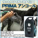 業務用シャンプーマシン Prima Bathing Systems プリマアンコール