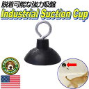 トリミング用品 PROGUARD Industrial Suction Cup 強力吸盤