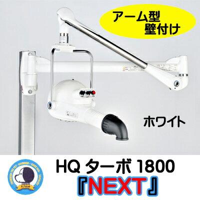 【ハチコウ】アーム型壁付け ドライヤーHQターボ1800NEXT【ホワイト】