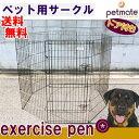 サークル ペットメイト エクセサイズペン ブラック