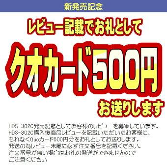 �ٻ��̥��ͥ�뽸����ǽ�եڥåȽ�æ�����֥ץ饺�������HDS-302C