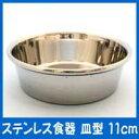 ペット用食器 OS ステンレス食器T-1皿型 11cm
