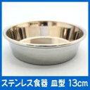 ペット用食器 OS ステンレス食器T-1皿型 13cm