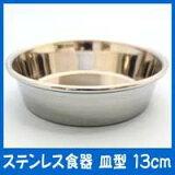 宠物专用餐具OS 不锈钢餐具T-1盘形式13cm[ペット用食器 OS ステンレス食器T-1皿型 13cm]