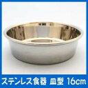 ペット用食器 OS ステンレス食器T-1皿型 16cm