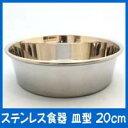 ペット用食器 OS ステンレス食器T-1皿型 20cm