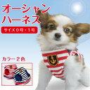 送料無料 犬用 オーシャン ハーネス【単品】【 0号サイズ 】【 1号サイズ 】小型犬 小型犬用 犬ハーネス