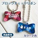 送料無料 ブロックチェックリボン迷子札 【ブロックチェックリボン<両面彫刻>】犬 猫 ペット