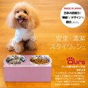 アワーズ フードボウルテーブル Sサイズ食器/犬用品/いぬ/ペット・ペットグッズ/ペット用品 10P03Dec16