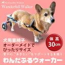 送料無料 犬用車椅子 わんだふるウォーカー【体高30cm (...